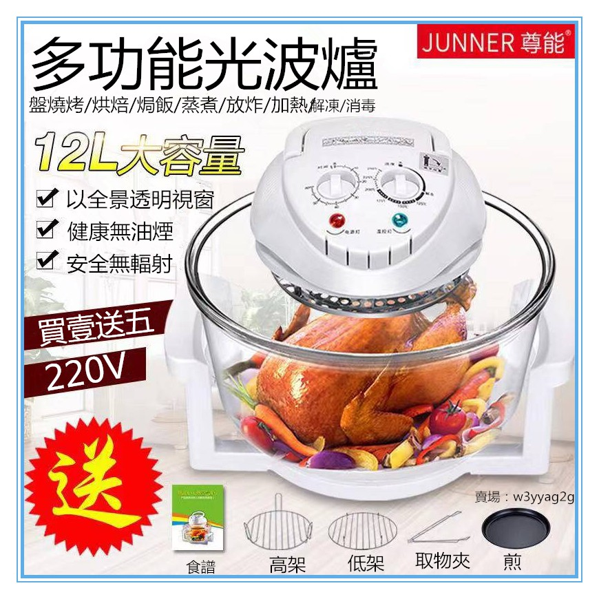 正品 220V空氣炸鍋12L  電烤箱家用 多功能 烤面包機 無油煙電炸鍋