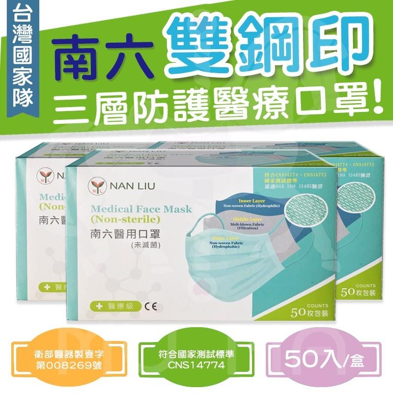 台灣製🇹🇼南六醫療級口罩😷 雙鋼印國家隊🏅 三層平面一盒50入