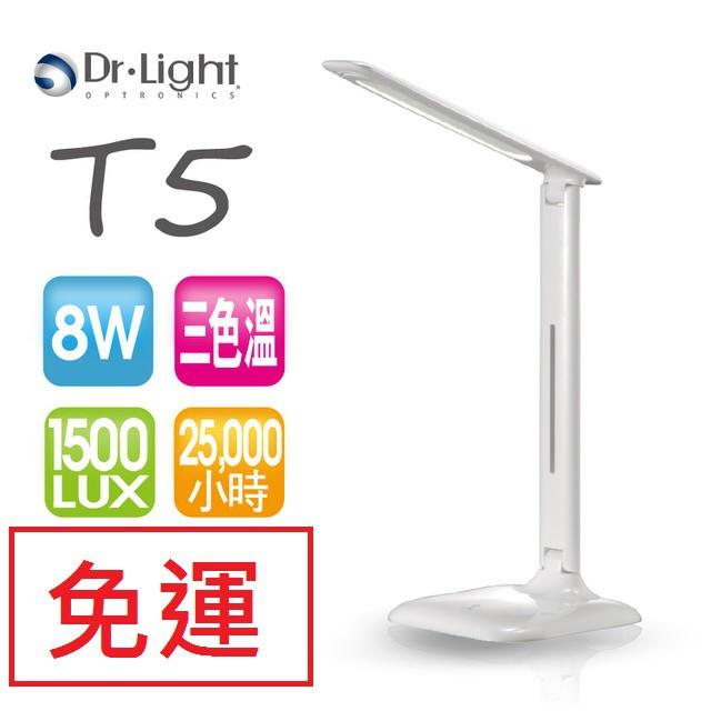 現貨+免運費Dr.Light T5 觸控式三色溫五段調光 LED省電檯燈穎穎優選