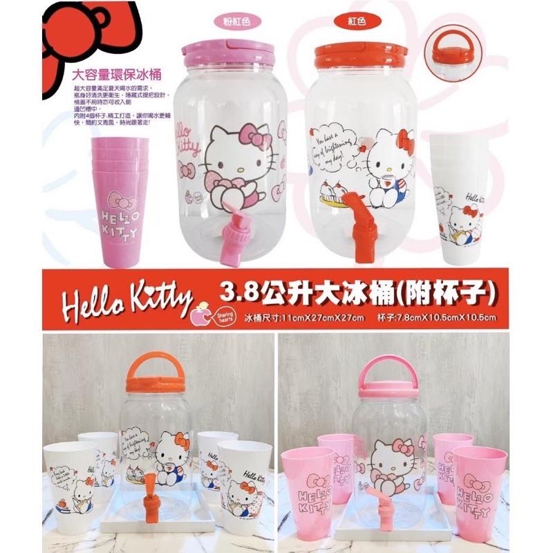 Hello Kitty大冰桶❤️