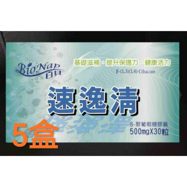 (宅配免運)BIONAP B-聚葡萄糖防護健體組