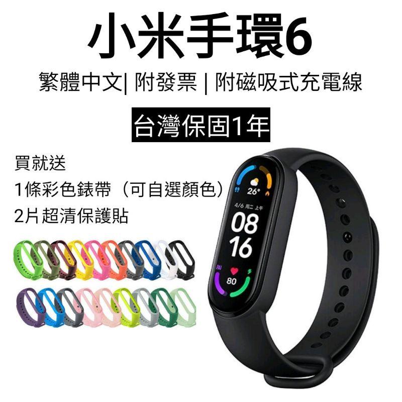 【台灣現貨】小米手環6  台灣保固一年 血氧檢測