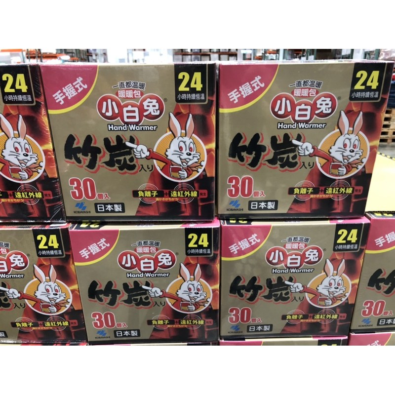 🛍好市多Costco代購 KOBAY 日本小白兔竹炭握式暖暖包 24小時持續恆溫/30入