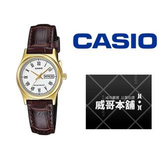 【威哥本舖】Casio台灣原廠公司貨 LTP-V006GL-7B 女皮款星期日期石英錶 LTP-V006GL 桃園市