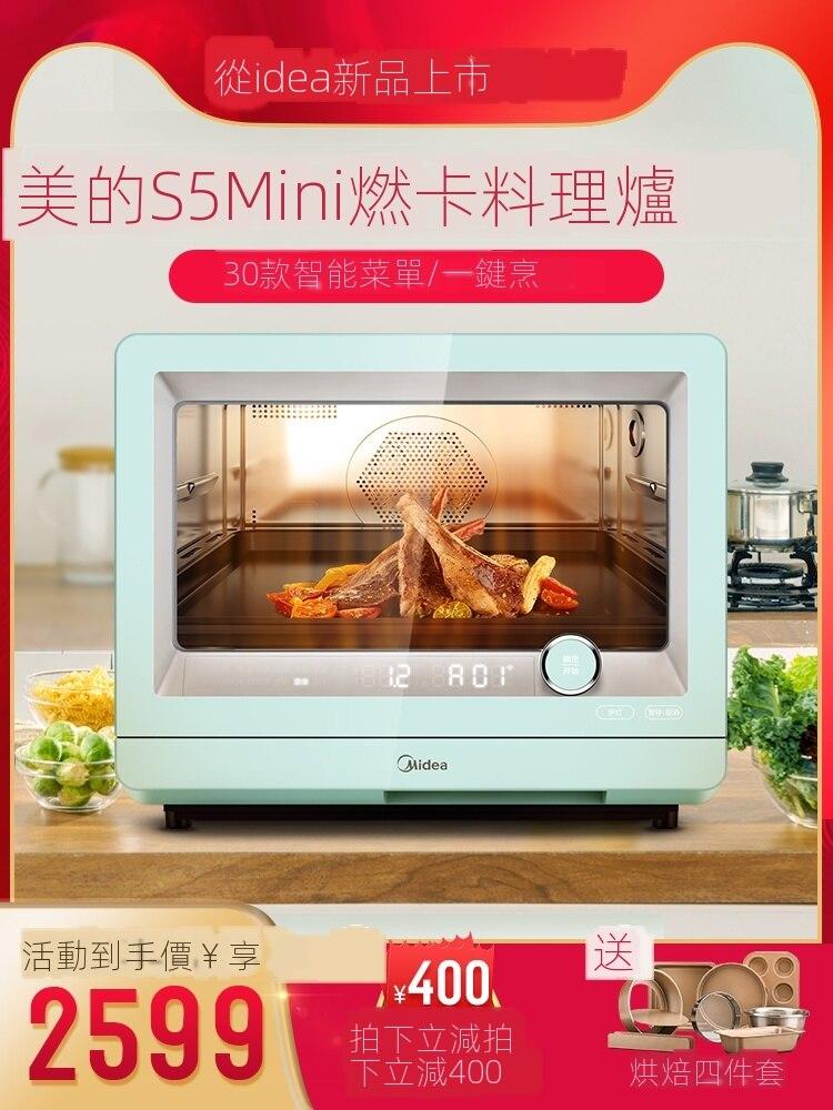 【台湾热销】新店特惠美的微蒸烤箱家用台式多功能一體機電烤電蒸箱微波爐s5mini