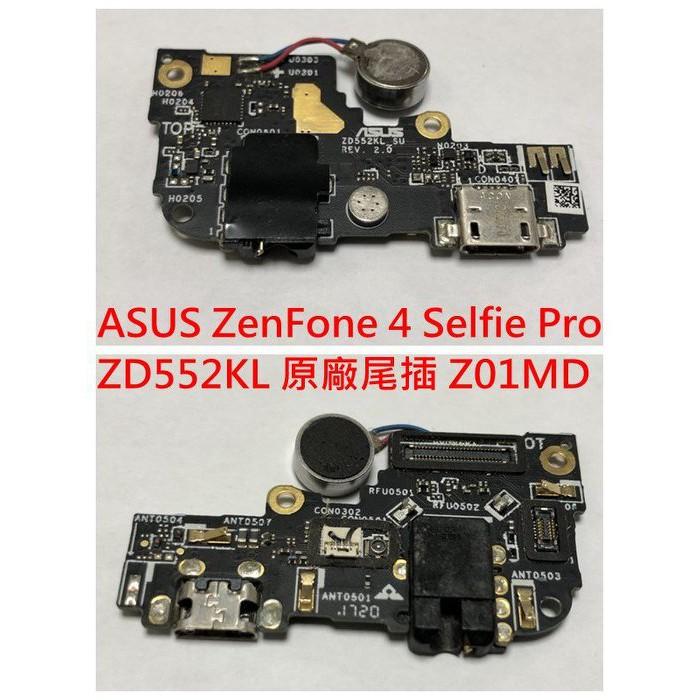 中和 ASUS ZenFone 4 Selfie Pro ZD552KL 原廠尾插 Z01MD 充電孔 尾插小板含麥克風