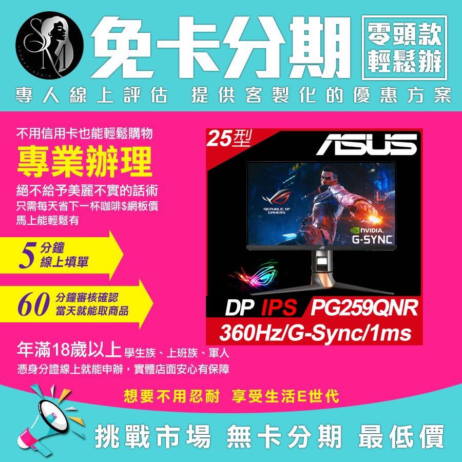ASUS PG259QNR 25型IPS電競螢幕 無卡分期 免卡分期【我最便宜】