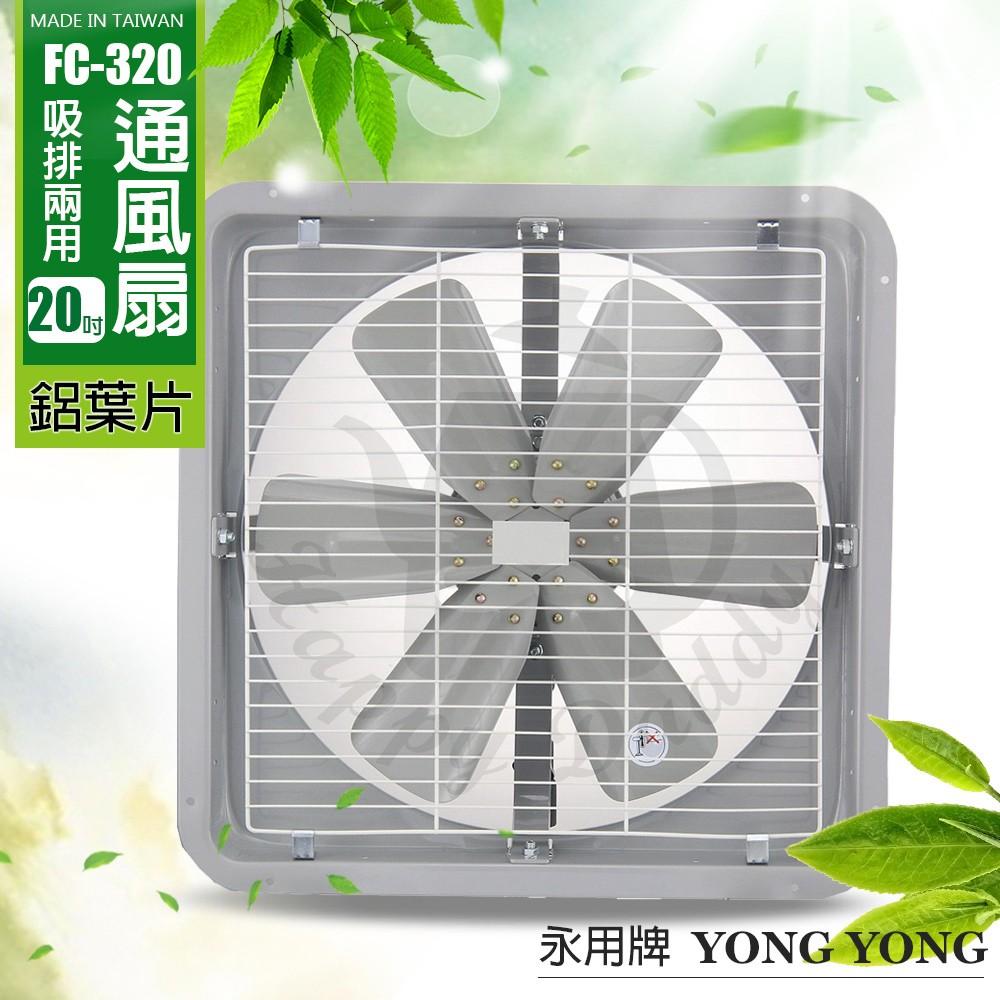 永用牌 MIT 台灣製造20吋耐用馬達吸排風扇(鐵葉) FC-320 110v/220v可選 排風機/通風扇 桌扇 工業