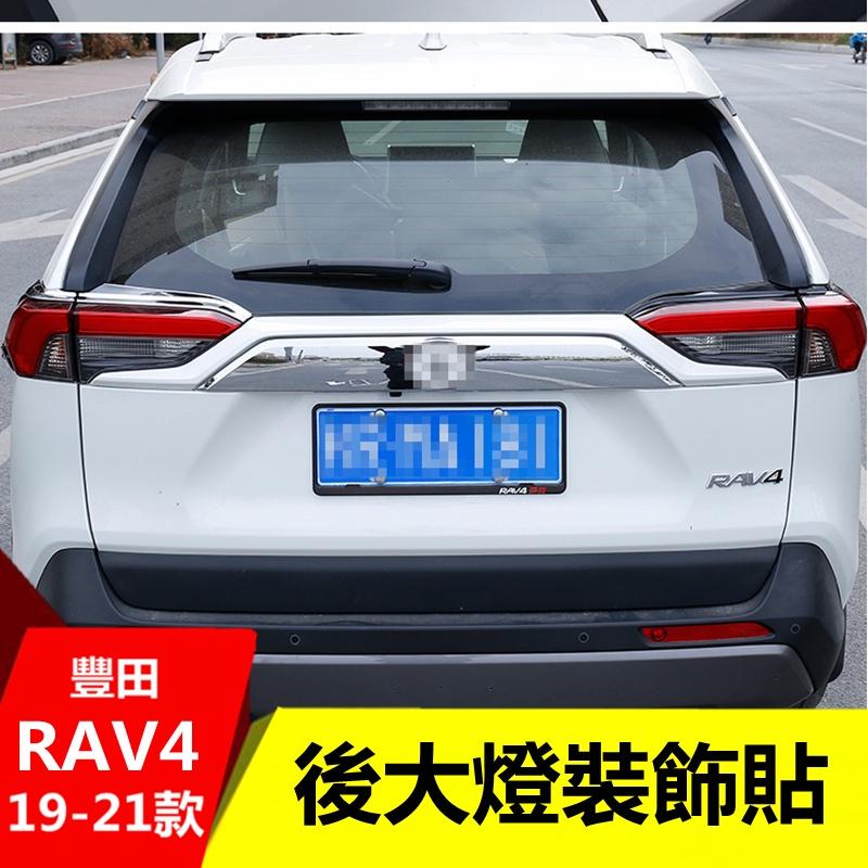 豐田 toyota 2019-2021款 RAV-4 後大燈裝飾貼 尾燈 剎車燈 後霧燈 車燈 汽車 配件 改裝 框 蓋