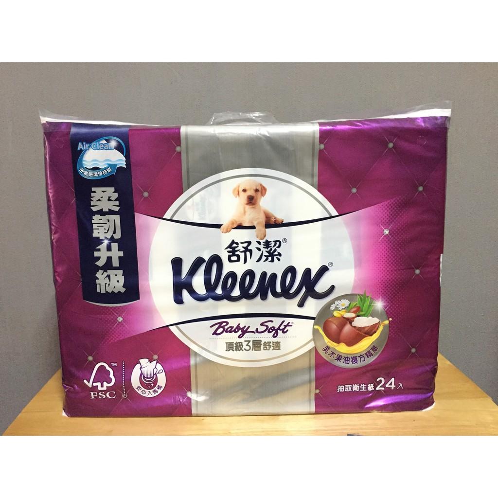 [柴窩] KLEENEX 舒潔三層抽取式衛生紙 好市多 代購 抽取 抽取衛生紙 三層 costco