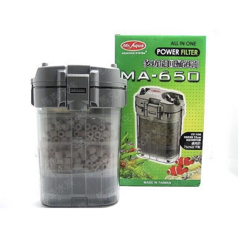 【臥水族】(聊聊有優惠價)Mr.Aqua水族先生MA-650 多功能圓桶過濾器 小圓筒 附濾材