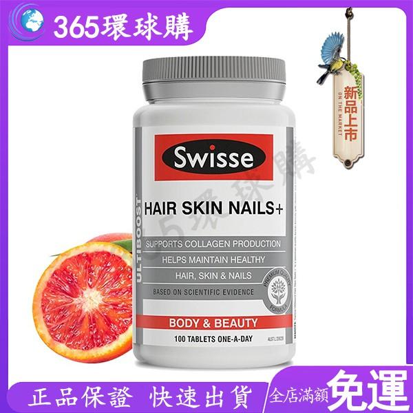 ✨澳洲Swisse Ultiboost Hair Skin Nails+ 膠原蛋白片 彈力美肌青春錠 100粒