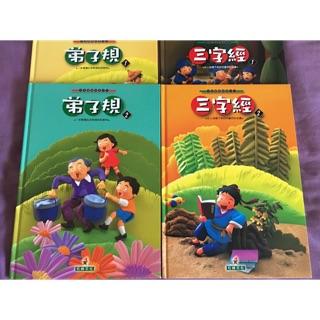 二手~石綠文化·兒童基礎語文系列 精裝本(三字經1.2)(弟子規1.2) 高雄市