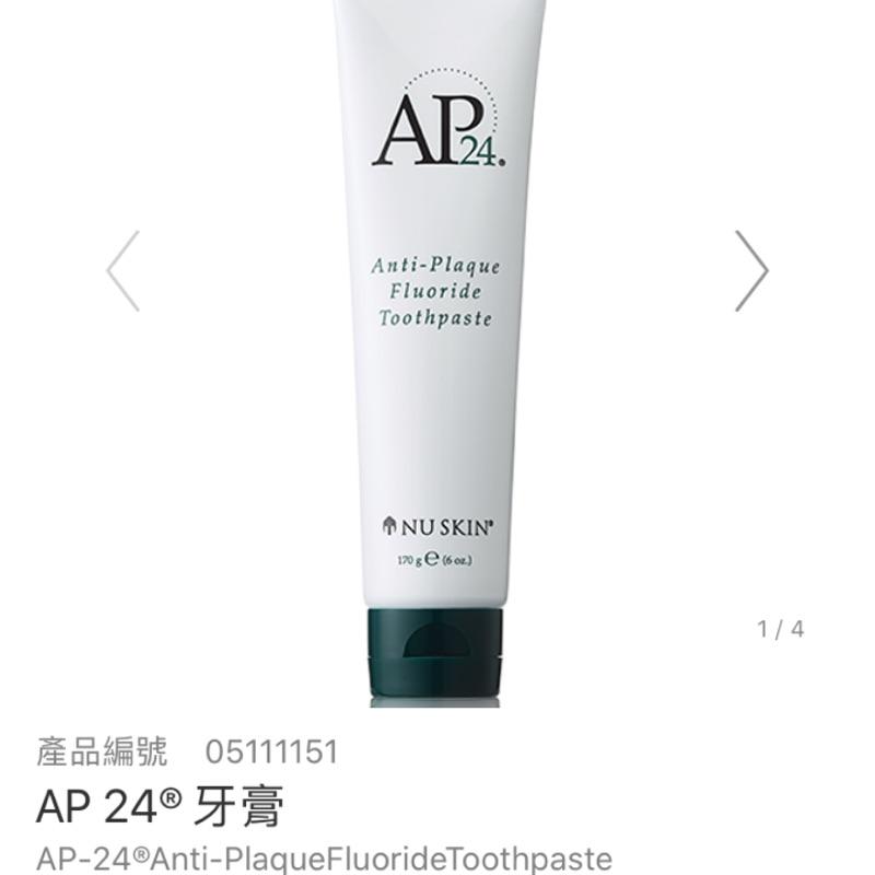 nuskin nu skin 如新  AP24牙膏/潔白牙膏