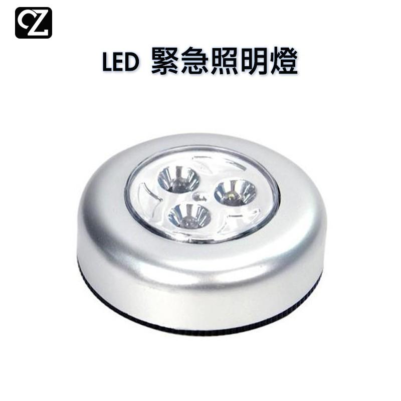 LED 緊急照明燈 車用 曬衣間 實用小物 崁燈 頂燈[A01223]