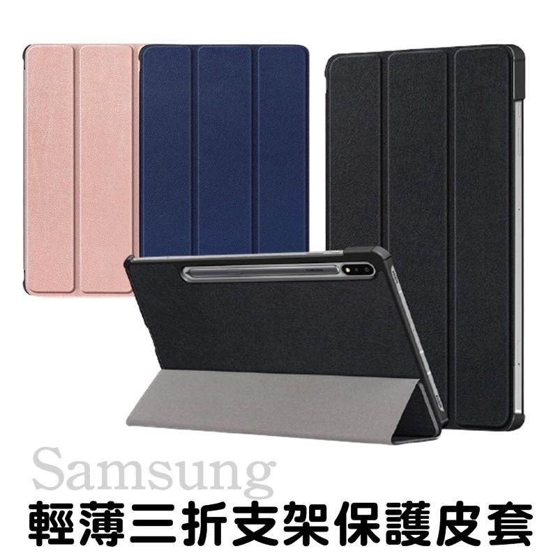 三星 Samsung Tab S6 Lite A7 S7 Plus A 8/10吋 側掀皮套 支架 站立 保護套 保護殼