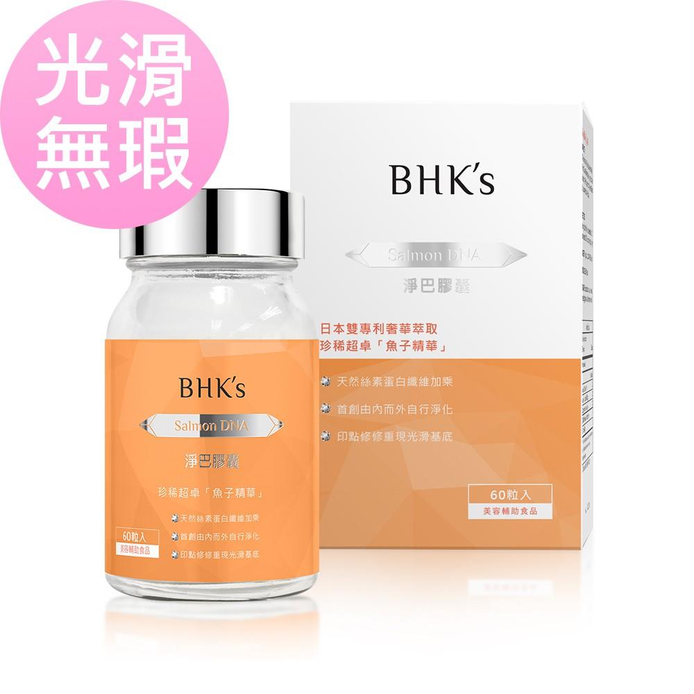 BHK's 淨巴 膠囊 (60粒/瓶)【祛印平滑】 官方旗艦店