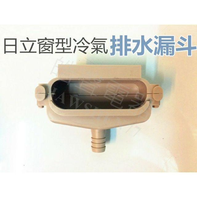 【皓聲電器】窗型冷氣排水漏斗 日立HITACHI 國際牌 Panasonic 聲寶 SAMPO 三洋 SANYO