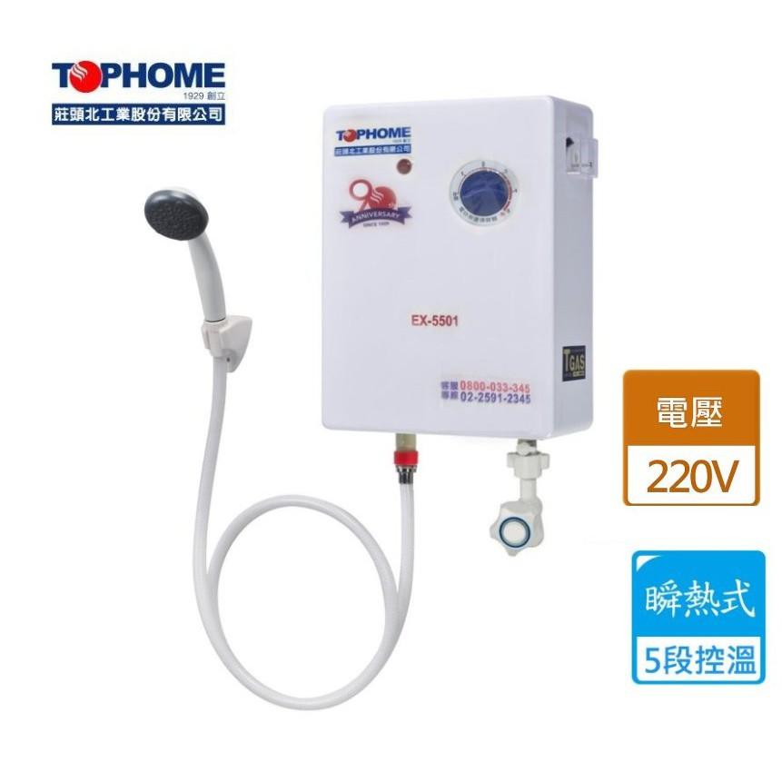 《 阿如柑仔店 》TOPHOME 莊頭北 EX-5501 五段式 瞬熱式 即熱式 電熱水器 專利安全 進口防燙安全裝置