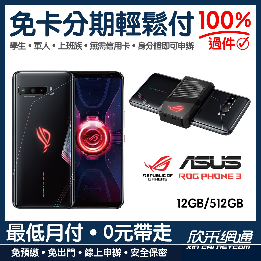 華碩 ASUS ROG Phone 3 12GB/512GB 贈$1380禮金【學生分期/軍人分期/無卡分期/免卡分期】