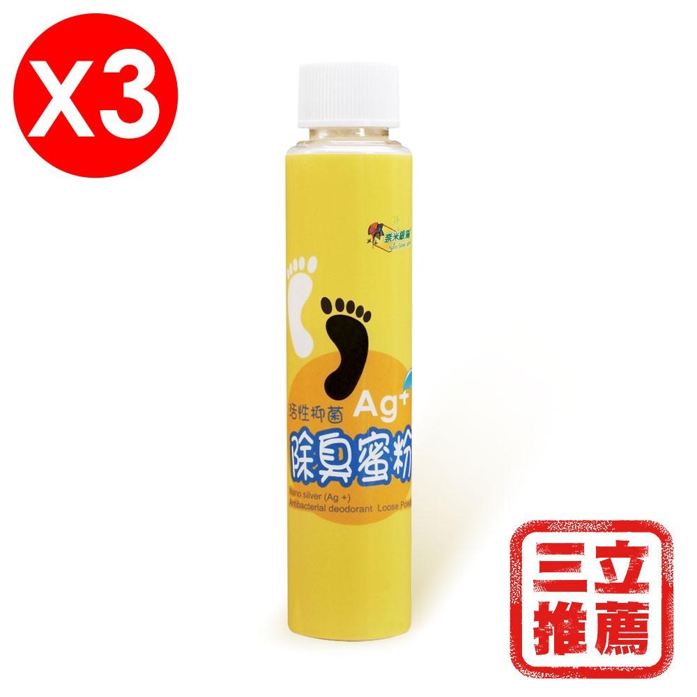 【銀立潔】 抑菌除臭鞋粉(三入優惠組合)-電電購