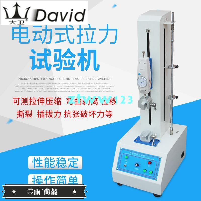 S王炸拉力計電線塑料立式電動拉力測試機臺皮革拉伸支架萬能拉力試驗機zt=ww123DAVID