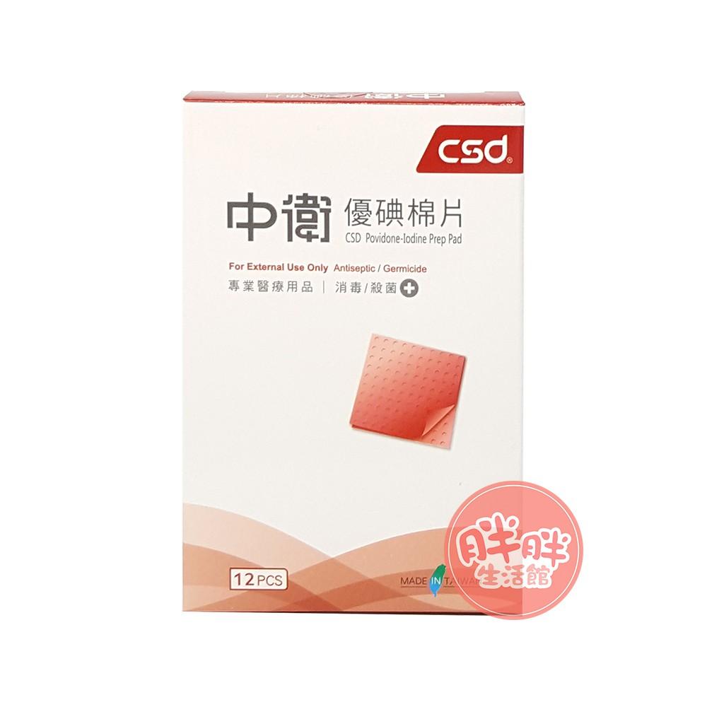 CSD 中衛 優碘棉片 12片/盒 盒裝 優碘棉片【胖胖生活館】