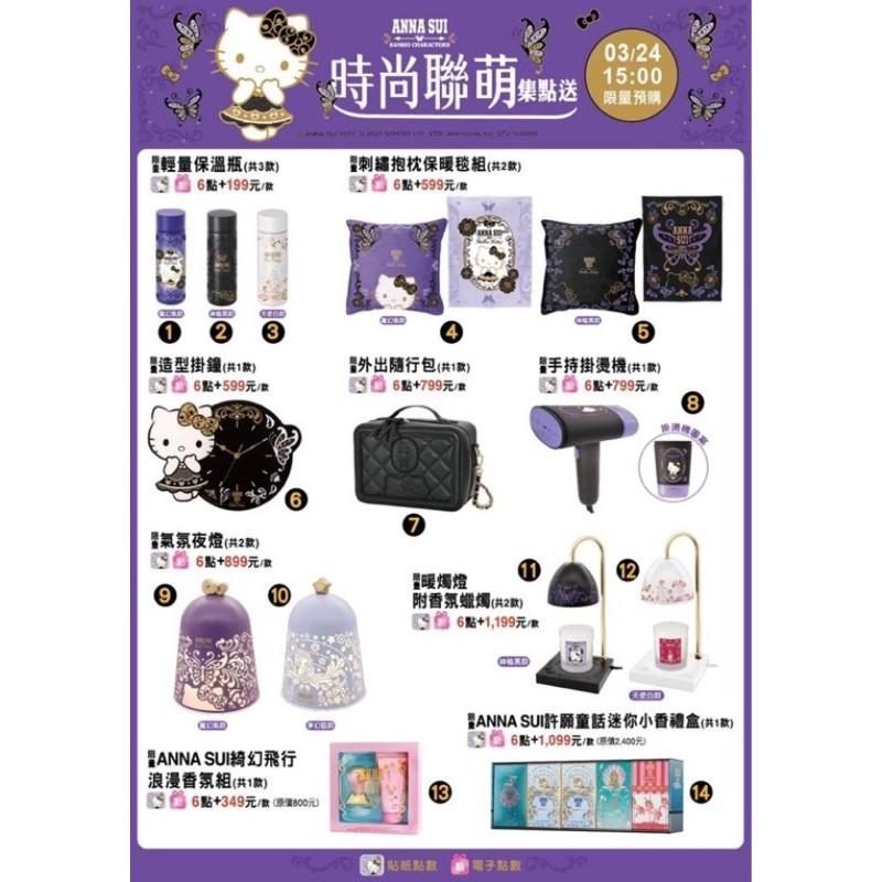 【全新現貨】7-11 7-ELEVEN 時尚聯萌 集點送 ANNA SUI KITTY 抱枕 毛毯組 保溫杯 紫 黑