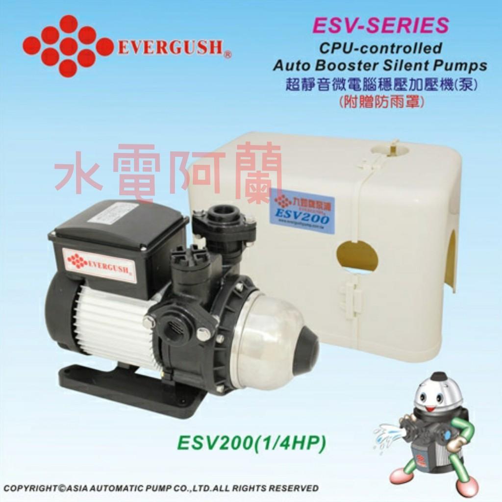 水電阿蘭-九如牌 ESV200 電子穩壓泵浦 靜音穩壓 無水斷電 加壓馬達 1/4HP 附防雨罩 取代 AEV200
