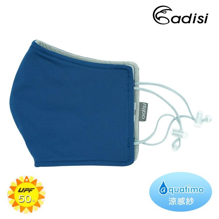 ADISI 銅纖維消臭抗UV立體剪裁口罩 深藍 AS20024