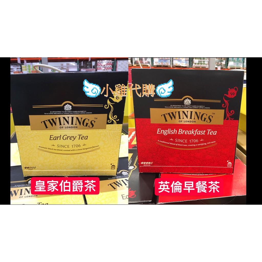 小雞代購🐥 好市多代購 紅茶茶包2g×100入 Twinings 伯爵紅茶茶包 早餐茶茶包 皇家伯爵茶 COSTCO