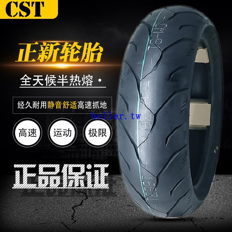 正新半熱熔輪胎110/120/130140/160/180/190/200/50/55/60/70ZR17