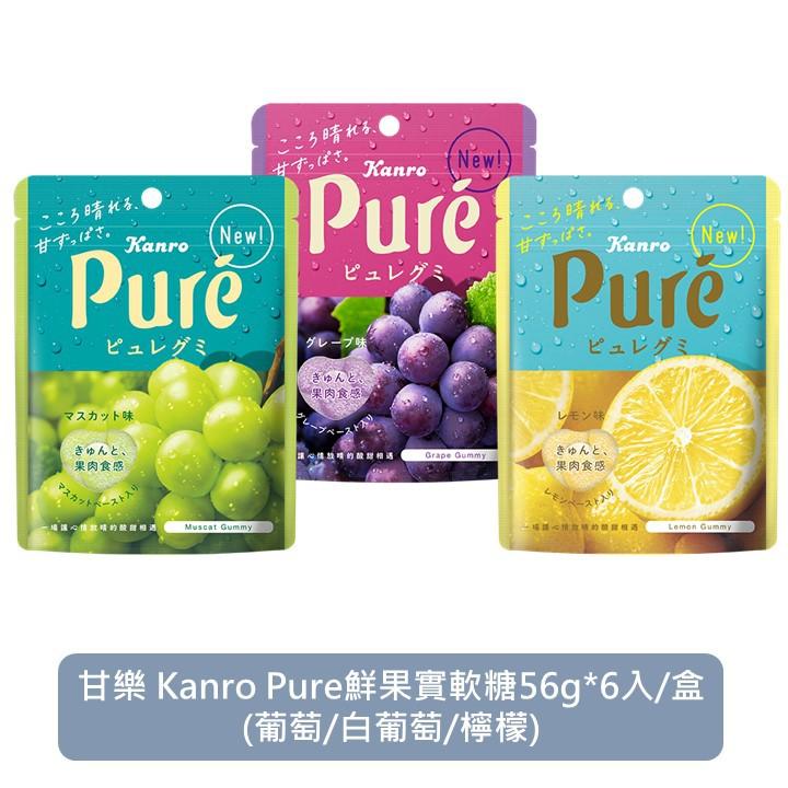 甘樂Kanro 日本 Pure鮮果實軟糖56gX6入(葡萄/白葡萄/檸檬)