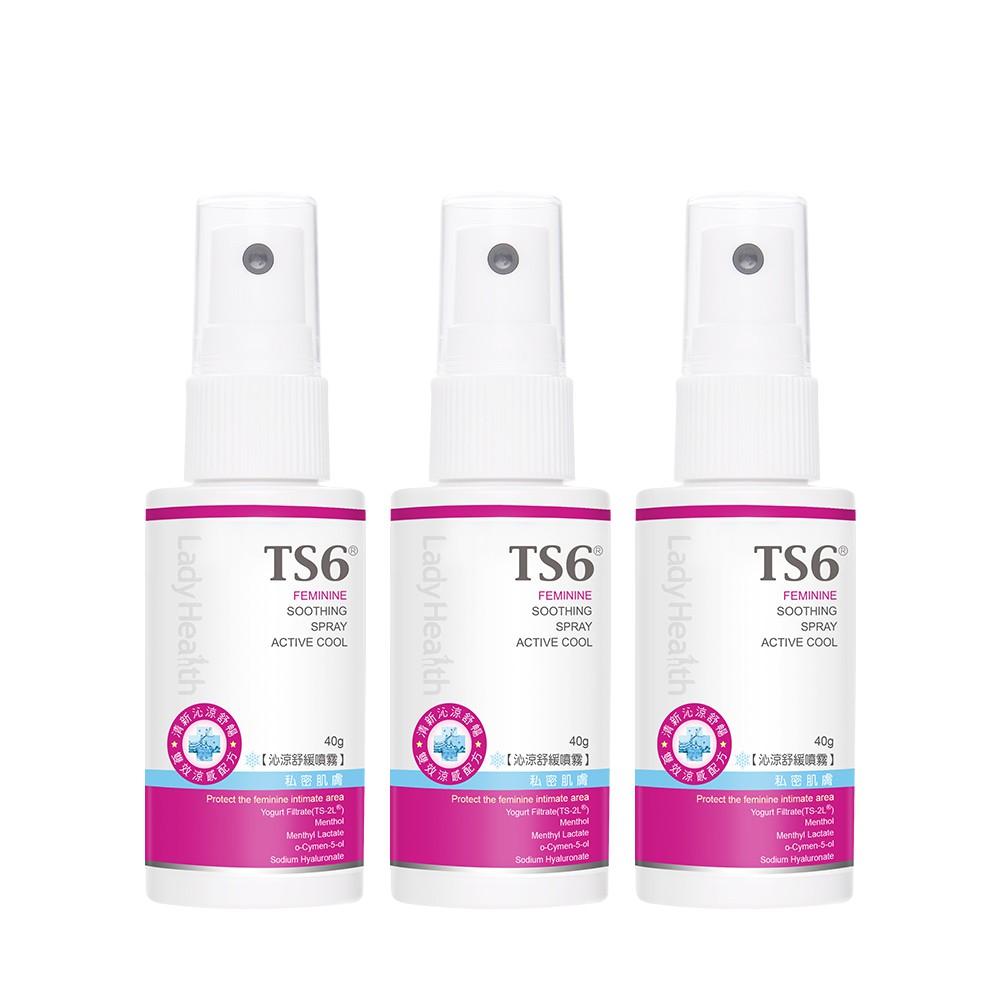 TS6護一生沁涼舒緩噴霧 40gx3入(品牌直營) 私密清潔 私密保養 涼感
