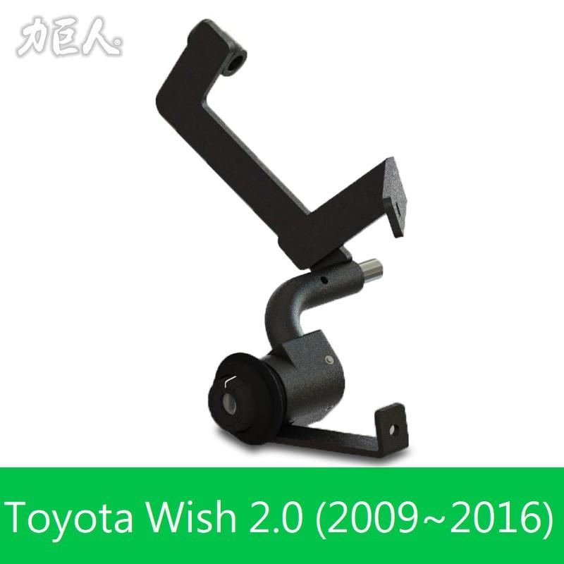 力巨人 隱藏式排檔鎖 Toyota Wish (2009年至2016年)