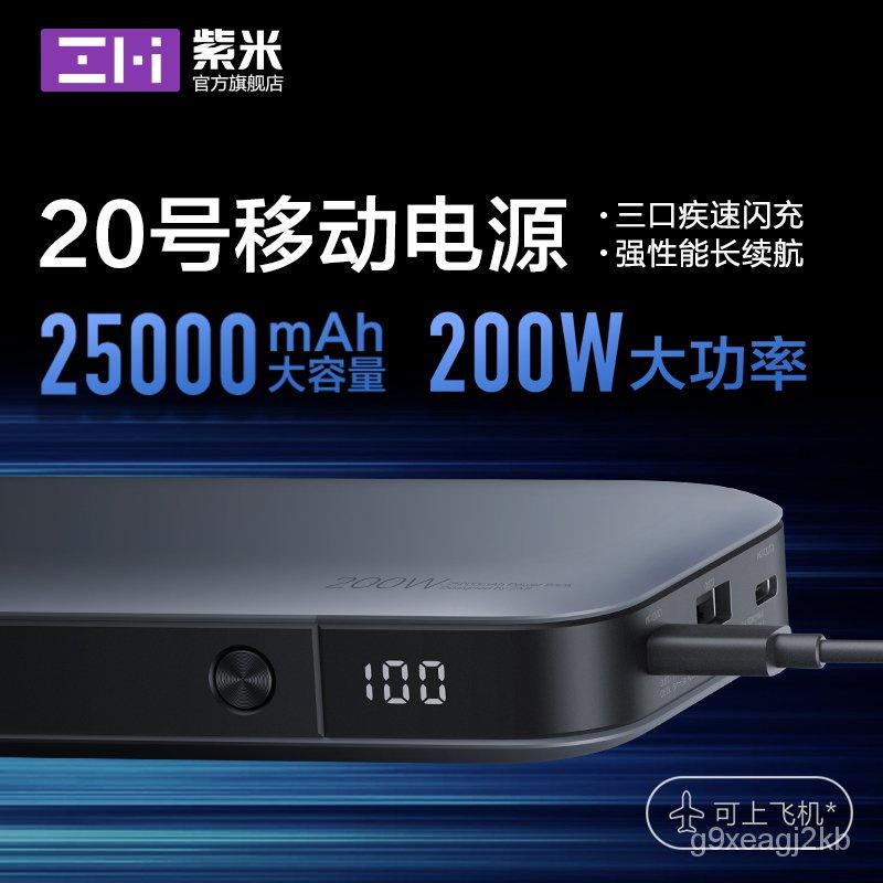 ZMI紫米20號移動電源200W大功率25000mAh適用於mix4小米10至尊版黑鯊4蘋果Macbook Pro筆記本