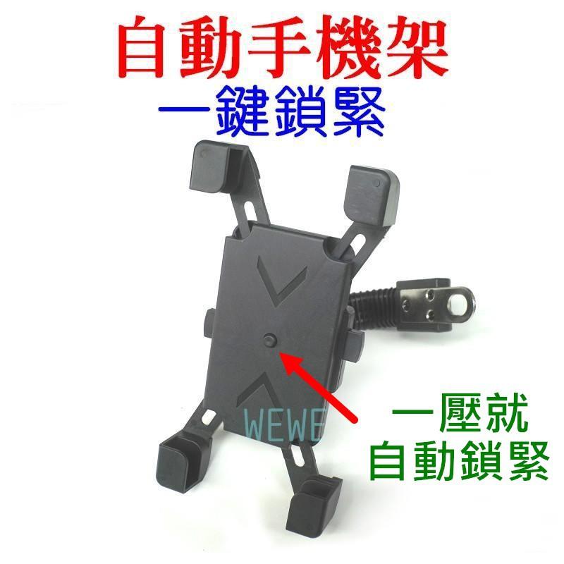 =沙鹿批發=最新 自動鎖緊 機車手機支架 一鍵操作 按壓打開 摩托車機車4.5-6.5吋 抓寶可夢 導航手機架