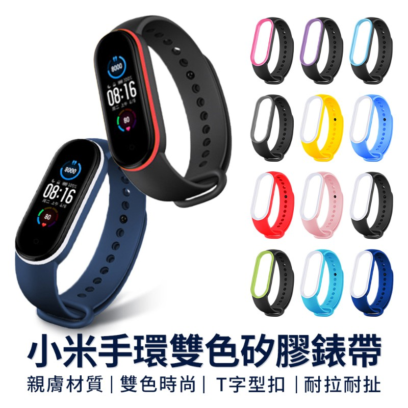 小米手環 替換錶帶 雙色撞色 錶帶 矽膠錶帶 適用小米手環5 小米手環6 腕帶 手錶帶 運動錶帶 腕帶 原廠品質
