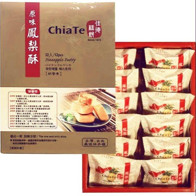 (現貨)台北名店 佳德鳳梨酥 12入禮盒 現貨限量