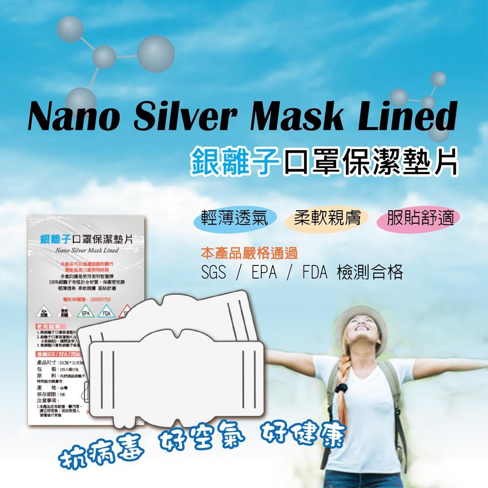 【NS】台灣製 銀離子口罩墊片 延長口罩使用 成人兒童可用 (保潔墊防護墊大人小孩 增長使用口罩套)