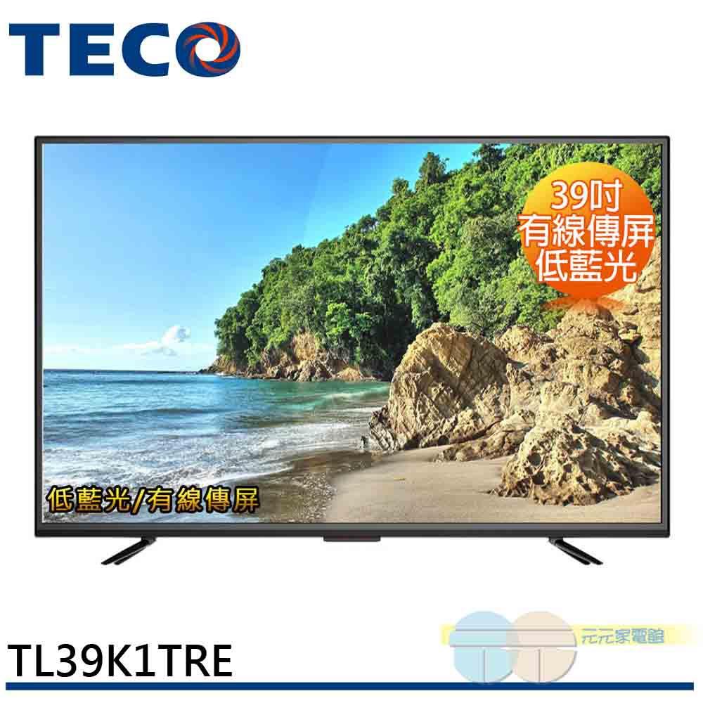 (輸碼現折200 MEN1116)東元 39吋 LED低藍光液晶顯示器附視訊盒 TL39K1TRE