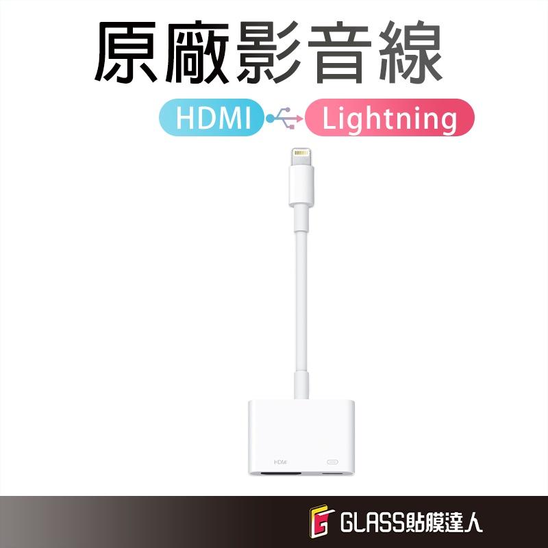 蘋果原廠 lightning Digital AV 轉接頭 apple轉接器 HDMI 投影轉接線