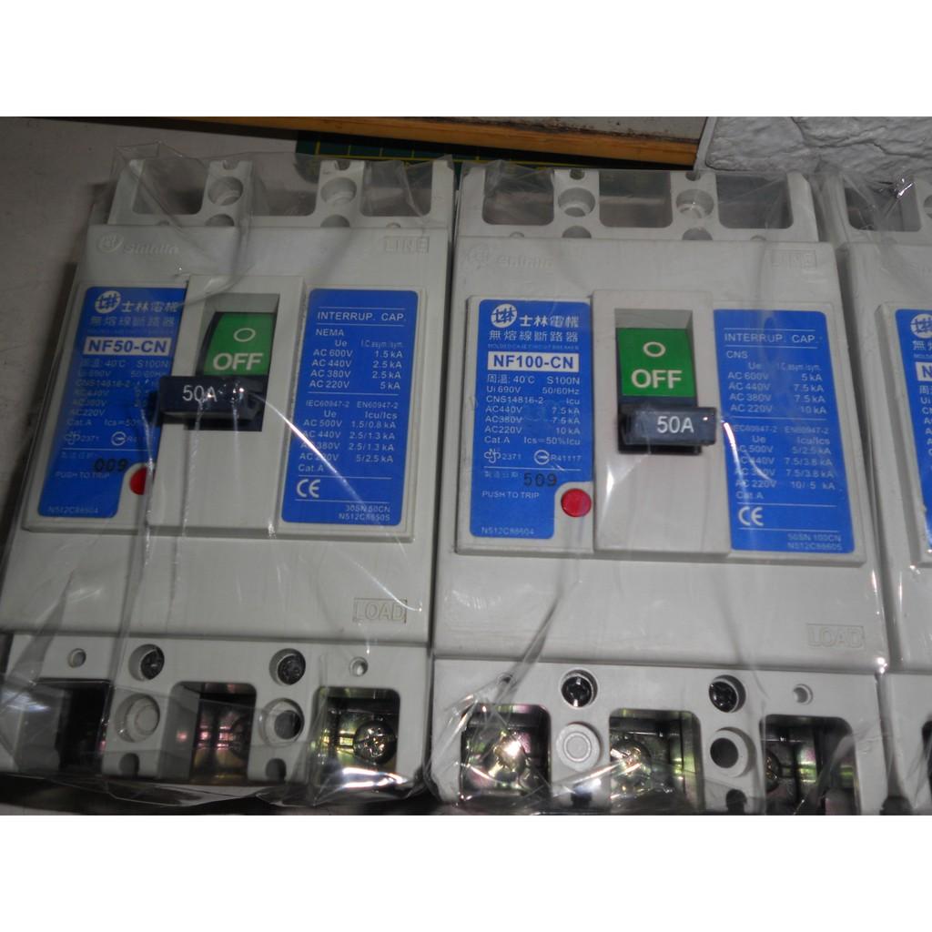 士林電機  斷路器 NF100-SN 3P 5-100A 25kA 無熔絲開關 斷路器 BN100-SN