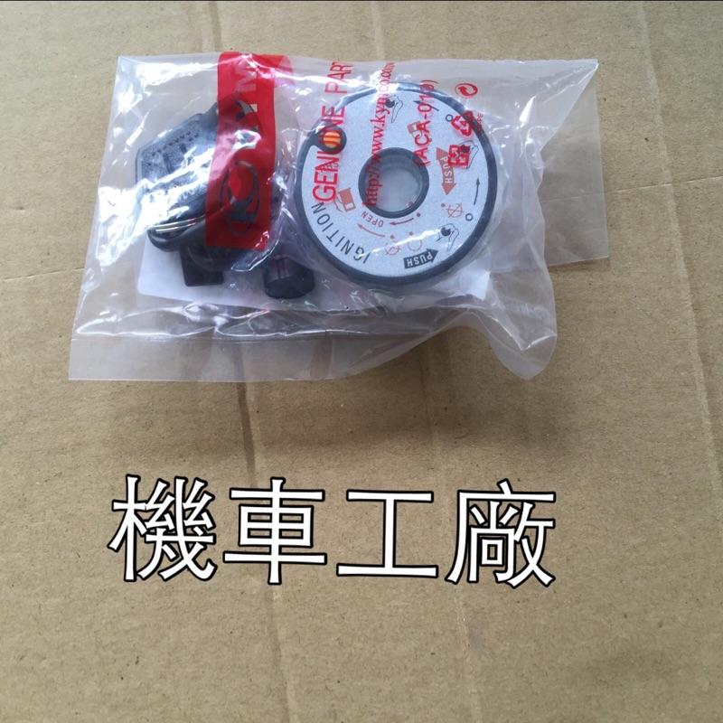 機車工廠 G5 G6E MANY VJR GP NIKITA 磁石蓋 磁石鎖 KYMCO 正廠零件