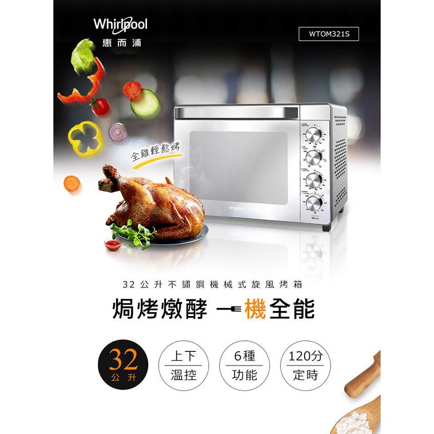 Whirlpool惠而浦 32公升旋風烤箱 WTOM321S