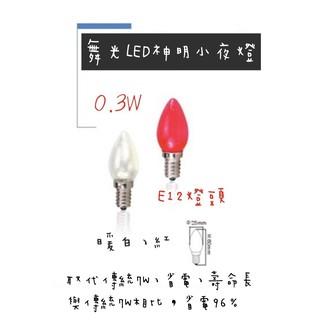 現貨 ◇2入◇舞光 LED燈泡 E12 0.5W 神明燈 小夜燈 超省電 小紅燈 球燈泡 取代7W鎢絲 高雄市