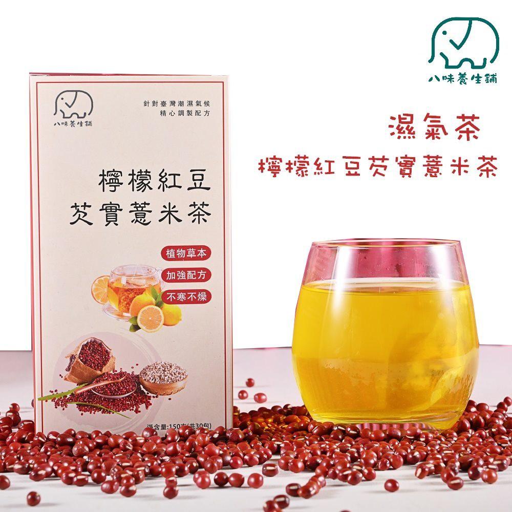 [八味養生鋪] 檸檬紅豆芡實薏仁茶 濕氣茶 一盒30包 可回沖 紅豆水 紅豆茶 紅豆 赤小豆 薏仁 薏仁水