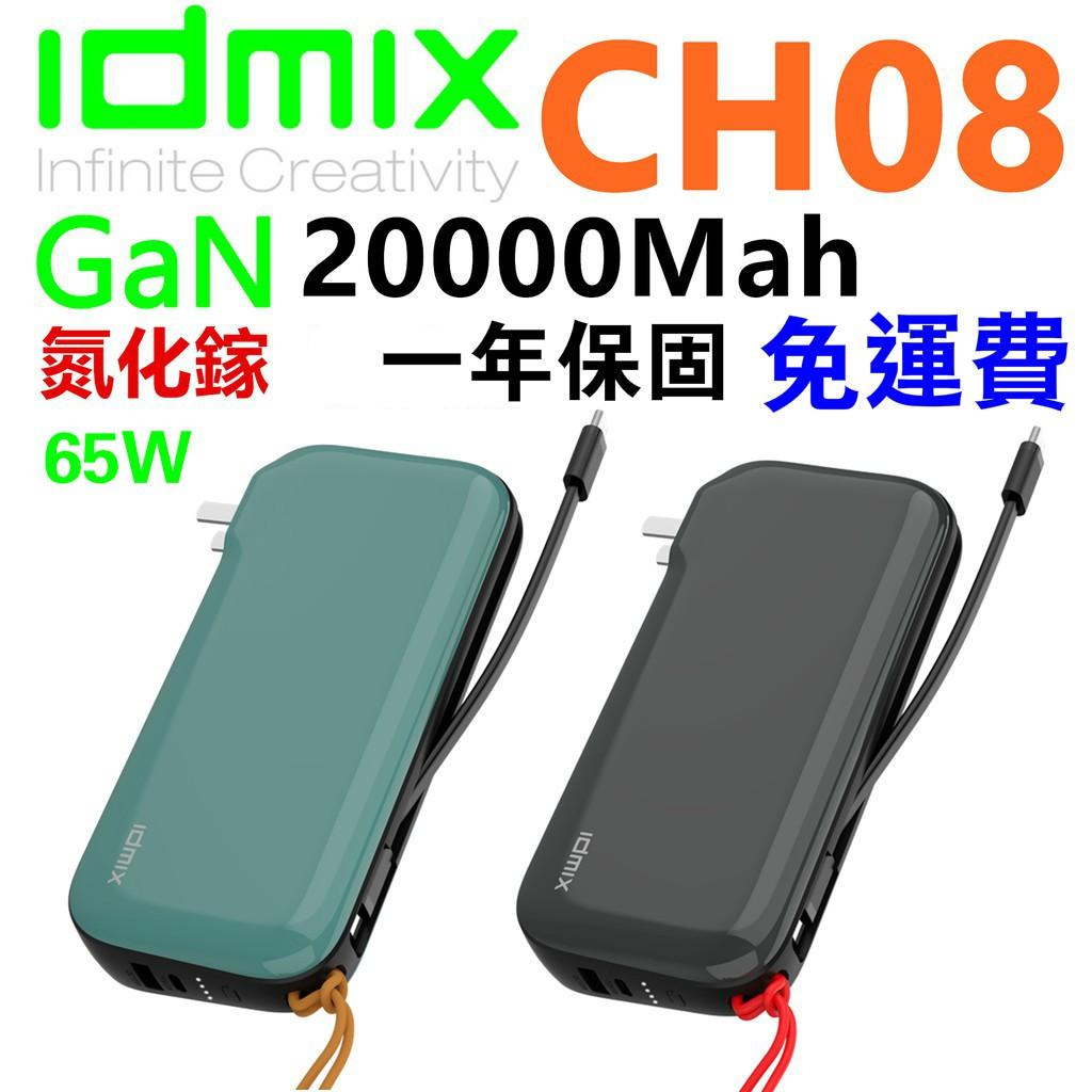 IDMIX CH08 MR CHARGER APOLLO 多功能 行動電源 20000毫安 氮化鎵行動電源 65W 旅沖