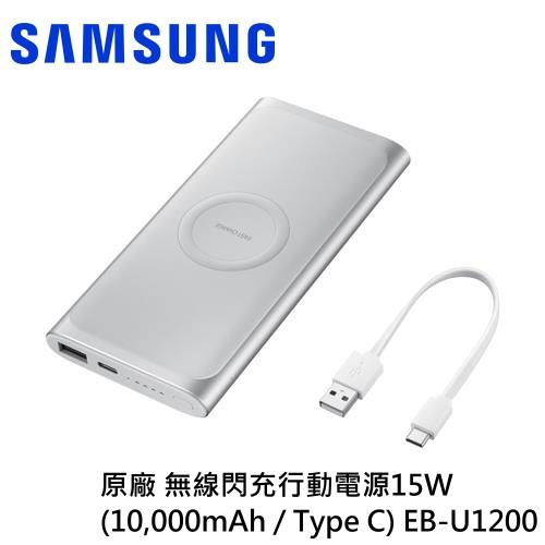 SAMSUNG 原廠 10,000mAh / Type C 無線閃充行動電源 15W QI充電(EB-U1200)