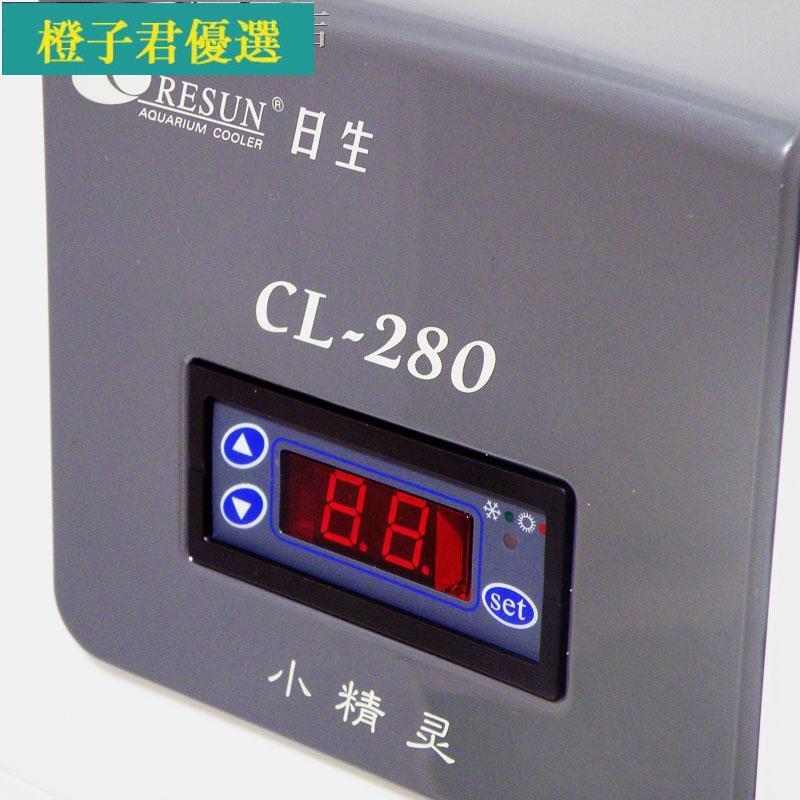 秒殺價速發熱銷✻✎日生CL-280小精靈海水魚缸水族箱冷水機小型制冷機全自動制冷器/橙子君優選